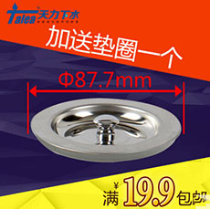 Stainless steel water drainage lid